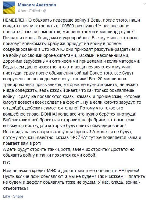 Военного положения фактически не будет, но из него будет взят весь позитив, - Луценко - Цензор.НЕТ 3881