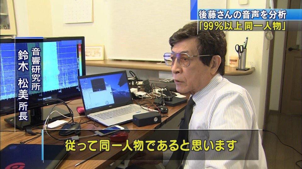 拘束された後藤さんの音声、テレ朝は「99%本人」とした一方、フジは「全く別人」としていて、各局で判断が分かれている。ちなみに音声分析をした専門家の2人は親子とのこと。 http://t.co/TOuzoP40zv