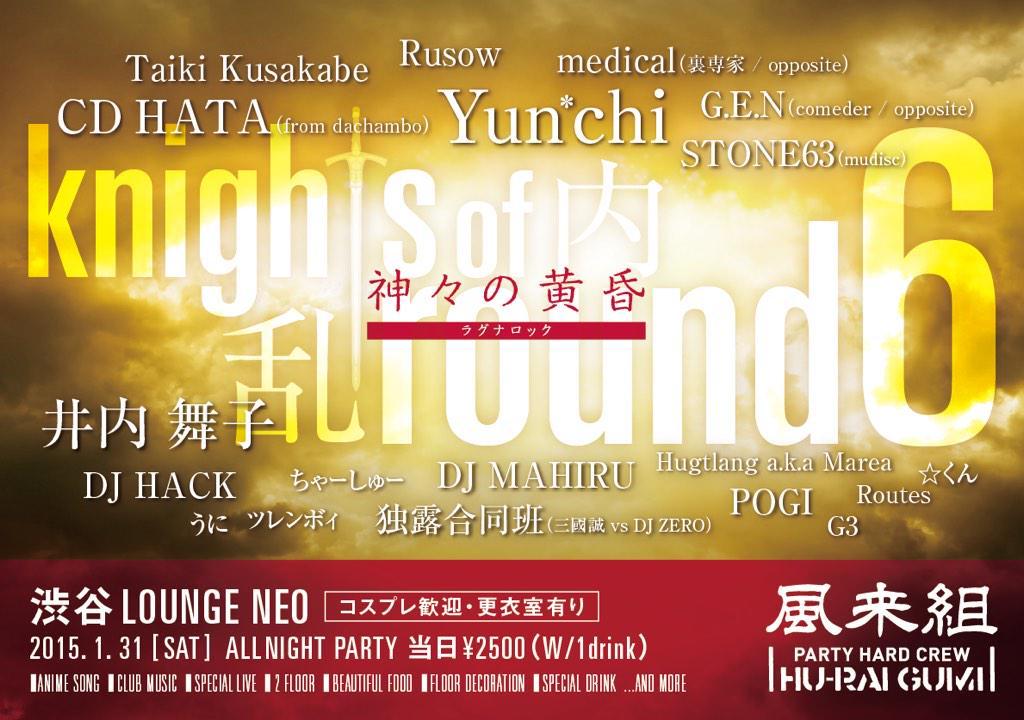 風来組新年会 1.31(土) 渋谷LOUNGE NEO  CD HATA 出演  デコレーションは、2/7(土)渋谷PLUG『ex:theory』でも一緒の「Taiki Kusakabe」 http://t.co/9tnwi3A8c4 http://t.co/K3dngNoVNQ