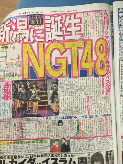 NGT=ナガタ?…それとも……?     ゼァ! http://t.co/XR1nJkoOzV