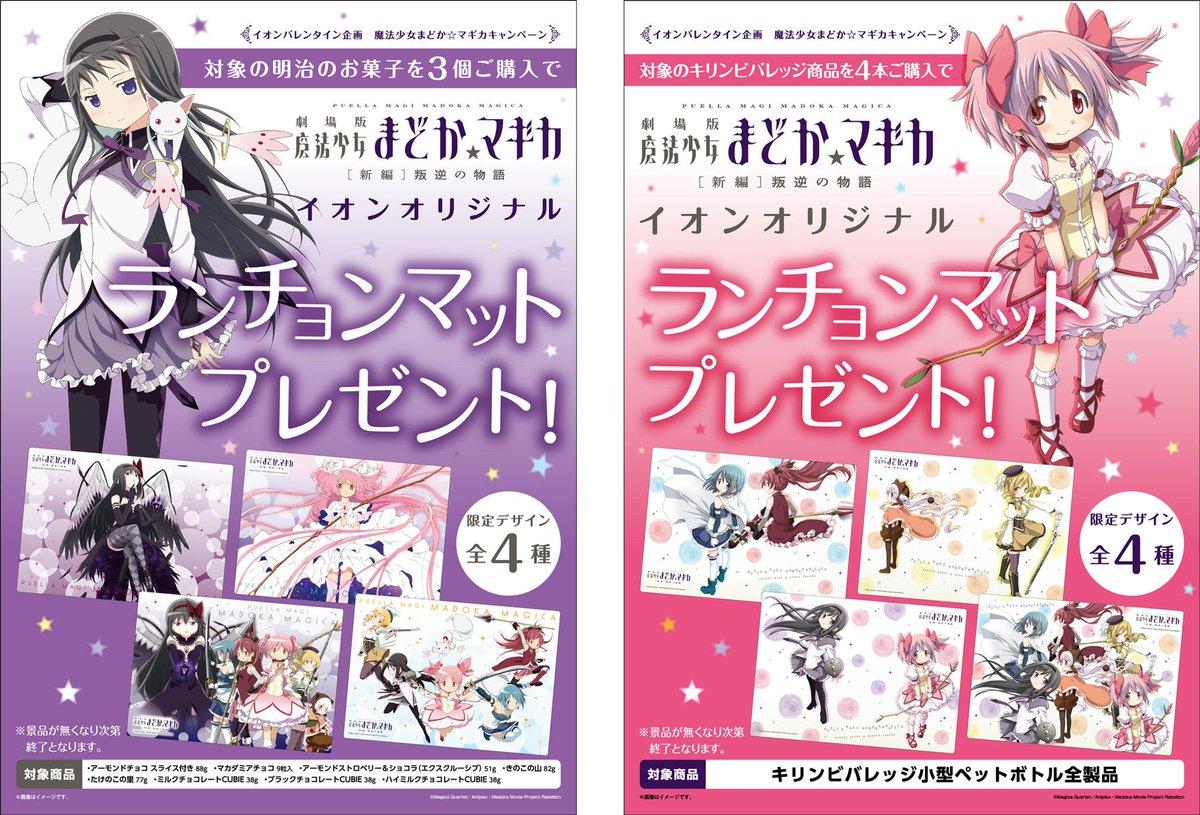 魔法少女まどか☆マギカ イオンオリジナルランチョンマットプレゼントキャンペーン