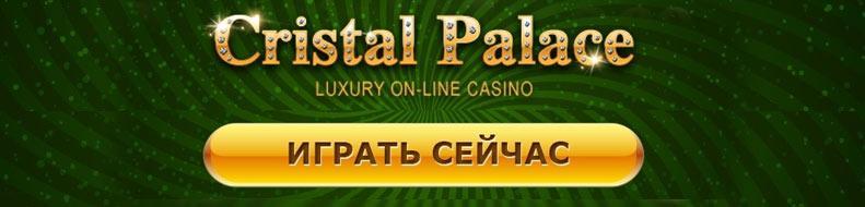 Бонусная политика и дополнительные выплаты в казино Кристалл