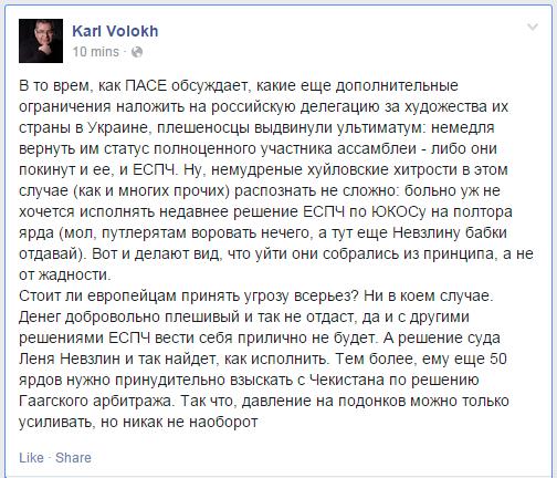 ПАСЕ обжаловала полномочия российской делегации - Цензор.НЕТ 9226