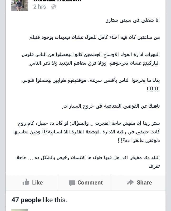 بمناسبة قنابل اللي سيتي ستارز.. دة من صفحة صديق شغله هناك  هي دي تقريباً العدمية الإيجابية اللي قال عليها @AmrEzzat