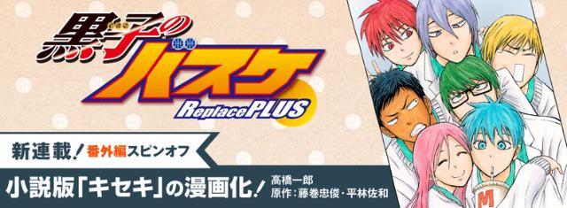 Kuroko's Basket -Replace-