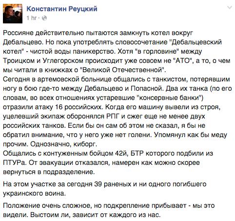 В результате ночного обстрела террористами Авдеевки и Дзержинска погибли трое мирных жителей, - Аброськин - Цензор.НЕТ 6431