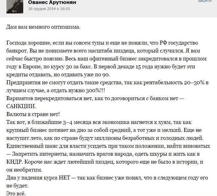 Украинская судебная система продолжает принимать решения в пользу олигархов, - эксперт - Цензор.НЕТ 2495