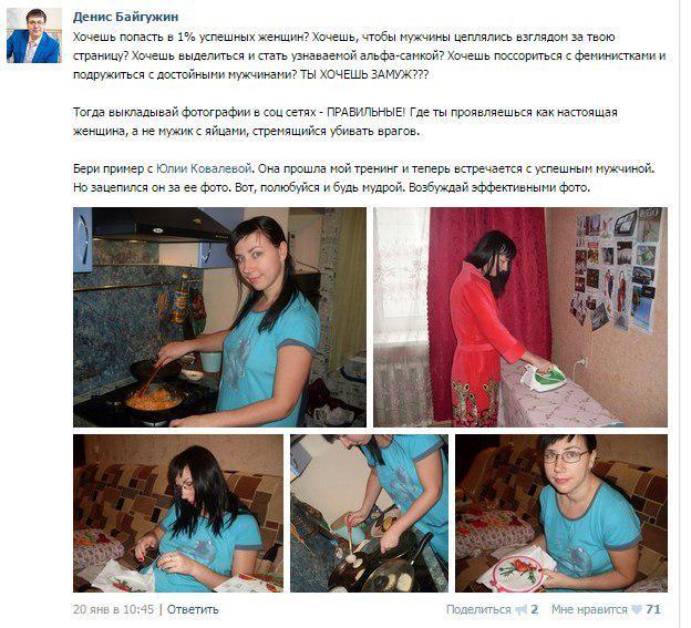 Где выкладывают фото своих жен
