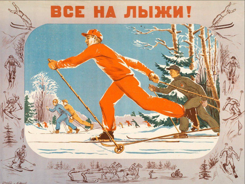 Открытки лыжнику на день рождения, открытка прикольные