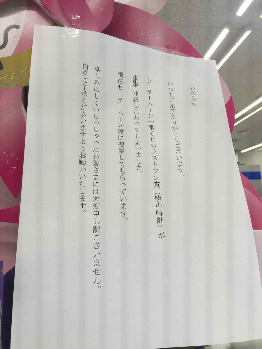 近所のコンビニのセーラームーン一番くじのお知らせに泣いた pic.twitter.com/ZpxeyBInVC