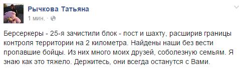 Террористы обстреляли железнодорожный вокзал в Дебальцево, - спикер АТО - Цензор.НЕТ 4244