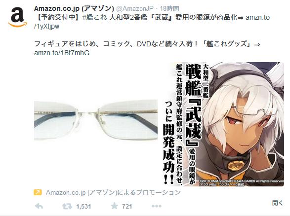 アマゾンのプロモーションツイートで艦これの武蔵の眼鏡を商品化しました!って来るんだけど、三次元の人がかけてもアウトレイジの加瀬亮みたいになるだけだと思う。 http://t.co/exPJDngUML