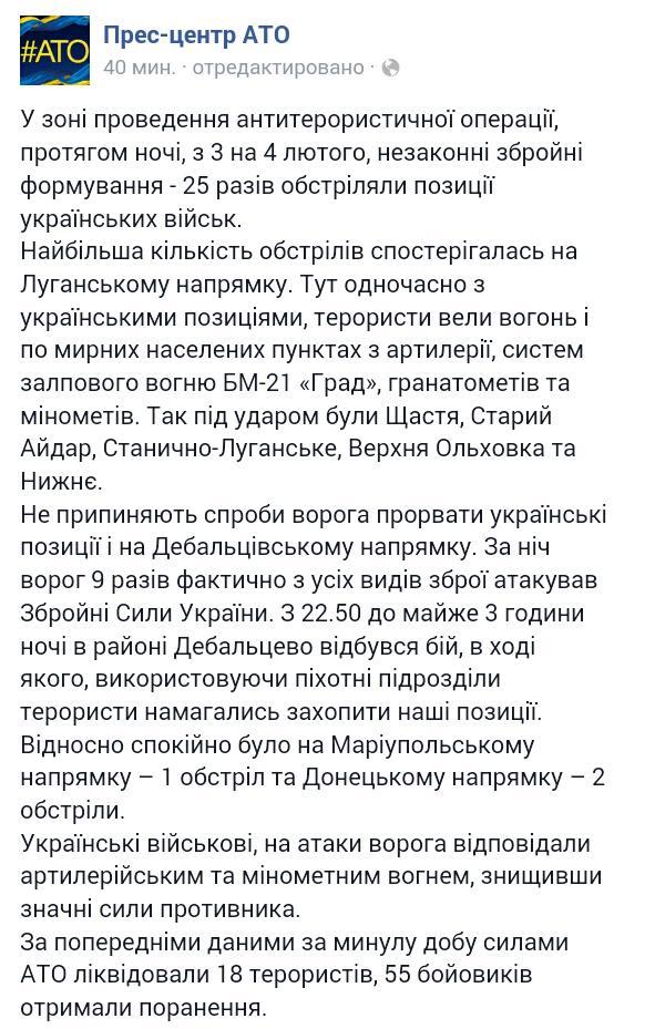 Террористы до 15:00 28 раз обстреляли позиции украинских войск. Все атаки успешно отбиты, - пресс-центр АТО - Цензор.НЕТ 3362