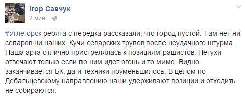 Террористы до 15:00 28 раз обстреляли позиции украинских войск. Все атаки успешно отбиты, - пресс-центр АТО - Цензор.НЕТ 9131