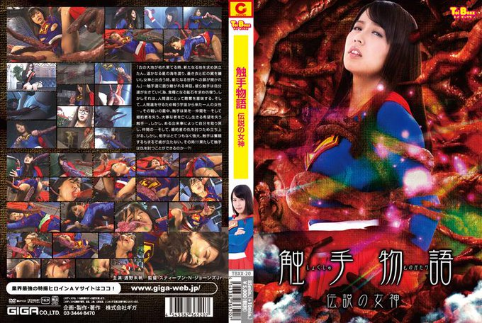 """RT @giga_world: [Download] """"Tales of Tentacles – The Legendary Goddess -"""" now available. DL=> http://t"""