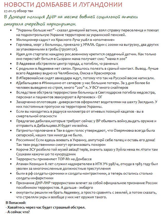 Террористы продолжают обстреливать Авдеевку: под огонь попали многоэтажки, трамвайный парк и коксохимический завод, - ИС - Цензор.НЕТ 5578