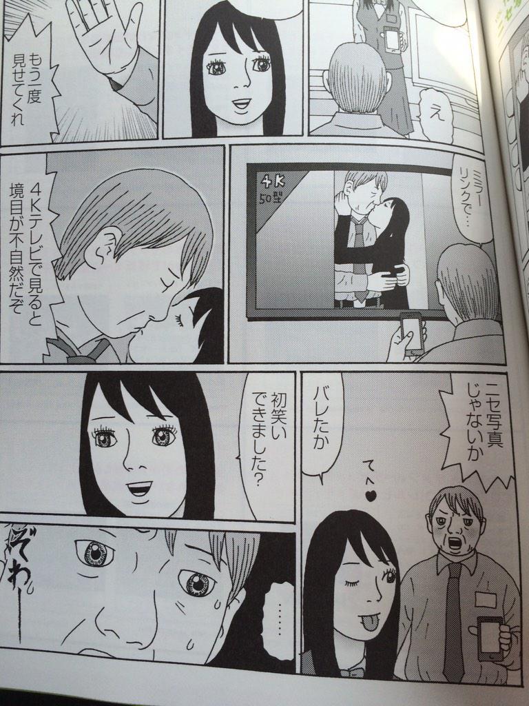 岡田斗司夫事件に夢中な夫。 さっそく漫画にしてた。 Pasマガジン2•3月号 http://t.co/DdqhsZnV2u