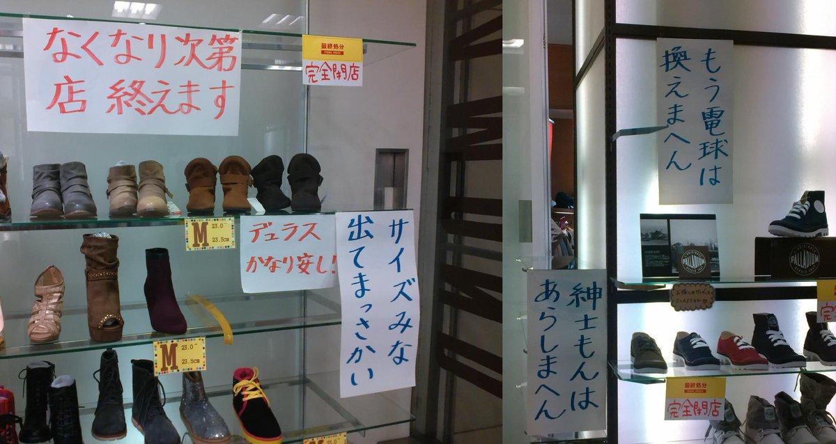 京都人なら知ってる?新京極四条上がるのダイヤモンド靴店が閉店らしいんだけど、そこの貼り紙が・・・w http://t.co/llqkVvVy5h