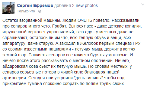 Возле украинского блокпоста под селом Желобок террористы взорвали автомобиль с мирными жителями: пассажиры получили тяжелые ранения, - журналист - Цензор.НЕТ 5406