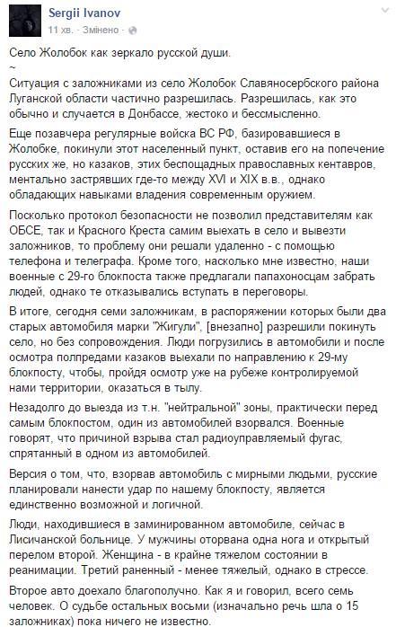 Террористы взорвали начиненный взрывчаткой автомобиль на украинском блокпосту под Марьинкой - Цензор.НЕТ 1401