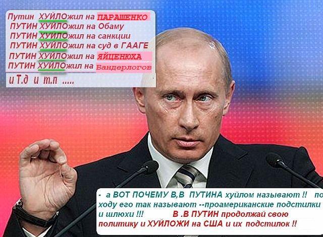 Почему Путин Как Праститутка Стелится Пред Западам