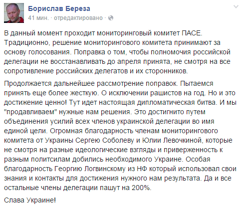 Мониторинговый комитет ПАСЕ принял ряд поправок в пользу Украины и решил продлить санкции в отношении России, - Ирина Геращенко - Цензор.НЕТ 5874