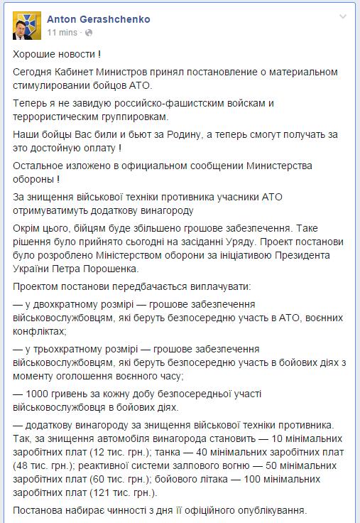 """Количество обстрелов террористов уменьшилось из-за """"работы на опережение"""" украинских воинов, - пресс-центр АТО - Цензор.НЕТ 1432"""
