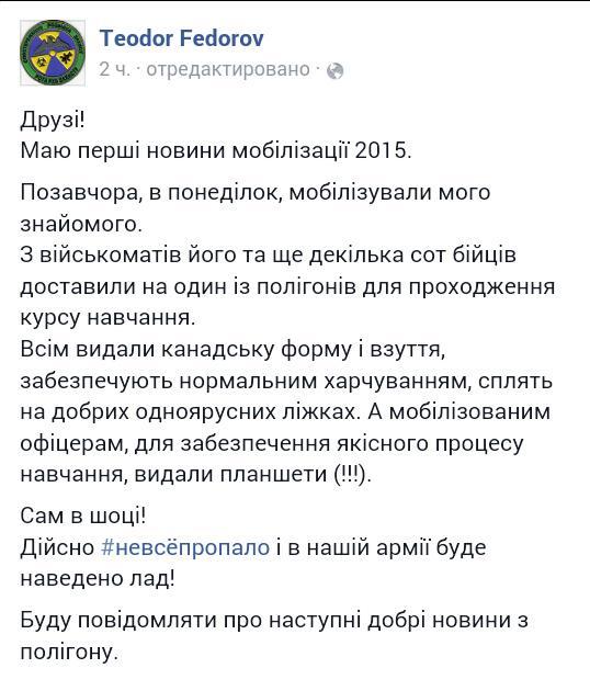 О мобилизации и статусах Юрия Бирюкова - Цензор.НЕТ 6199