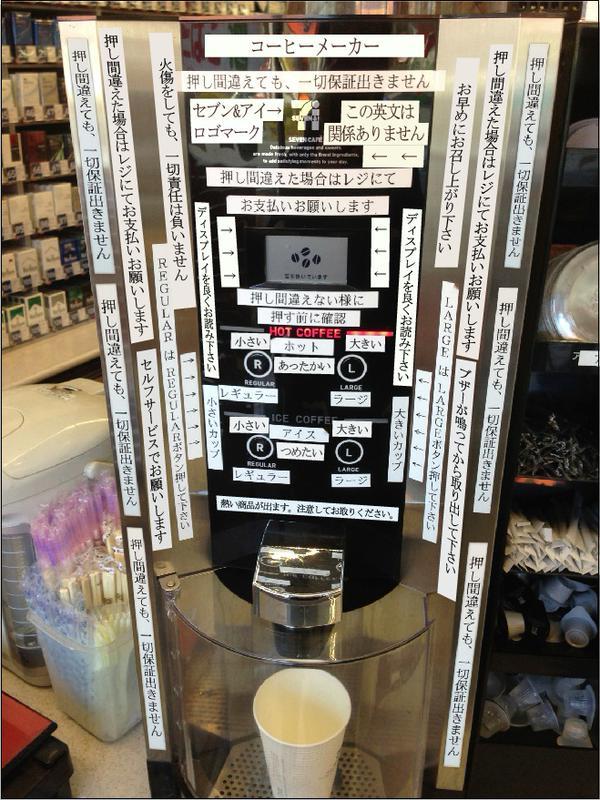セブンイレブンのコーヒーマシーン。補足が増えすぎてるwwwwww attrip.jp/141358/ pic.twitter.com/0EuOuciOjW