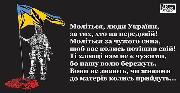 Украинский доброволец Игорь Обух, помогавший бороться с российским спецназом в Грузии, воюет с кремлевскими боевиками на Донбассе - Цензор.НЕТ 9359