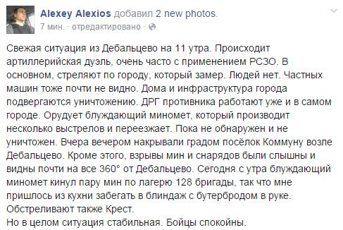 Украинская артиллерия плотно накрывает передовые ударные группы боевиков в районе Мариуполя. Противник прекратил атаки, - ИС - Цензор.НЕТ 7623