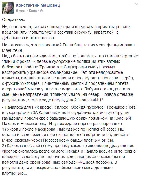 """В результате зачистки Гнутово полком """"Днепр-1"""" были задержаны около 10 человек, подозреваемых в сотрудничестве с террористами, - Юрий Береза - Цензор.НЕТ 4415"""