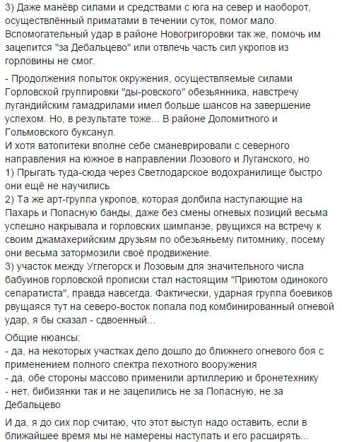 """В результате зачистки Гнутово полком """"Днепр-1"""" были задержаны около 10 человек, подозреваемых в сотрудничестве с террористами, - Юрий Береза - Цензор.НЕТ 7236"""
