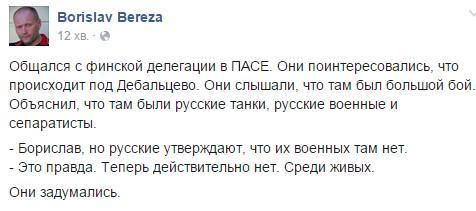 Ситуация на Донбассе остается крайне напряженной. Наши воины сдерживают атаки по всей линии фронта, - Порошенко - Цензор.НЕТ 6294