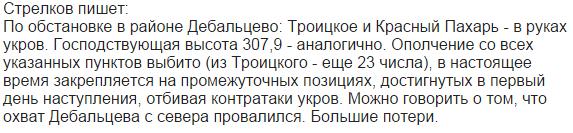 За прошлые сутки в Донецкой области из-за артударов боевиков погибли шестеро мирных жителей, пятеро получили ранения, - Аброськин - Цензор.НЕТ 3971
