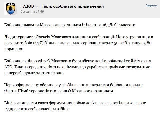 Украинские бойцы зачистили село Орехово-Донецкое - Цензор.НЕТ 5704