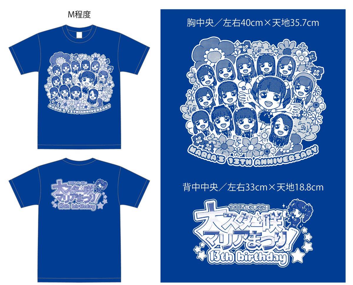 【拡散希望】2月22日のマリアちゃん生誕ライブに向けて、生誕実行委員で生誕Tシャツを作成しました!!1枚3000円です。 生誕ライブ当日は、このTシャツを着て盛り上がりましょー!!^^ https://t.co/1CJyBXKNC4 http://t.co/OVnceSTjgj