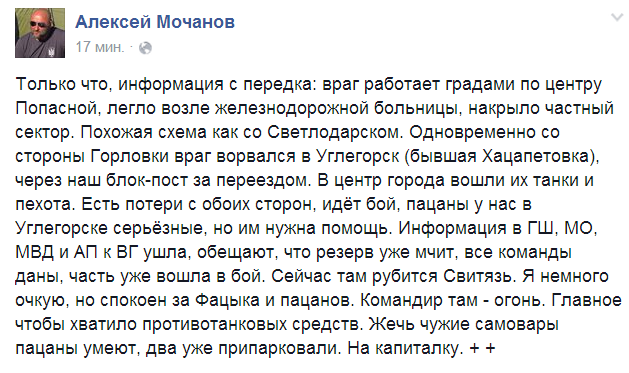 Украинские бойцы зачистили село Орехово-Донецкое - Цензор.НЕТ 8070