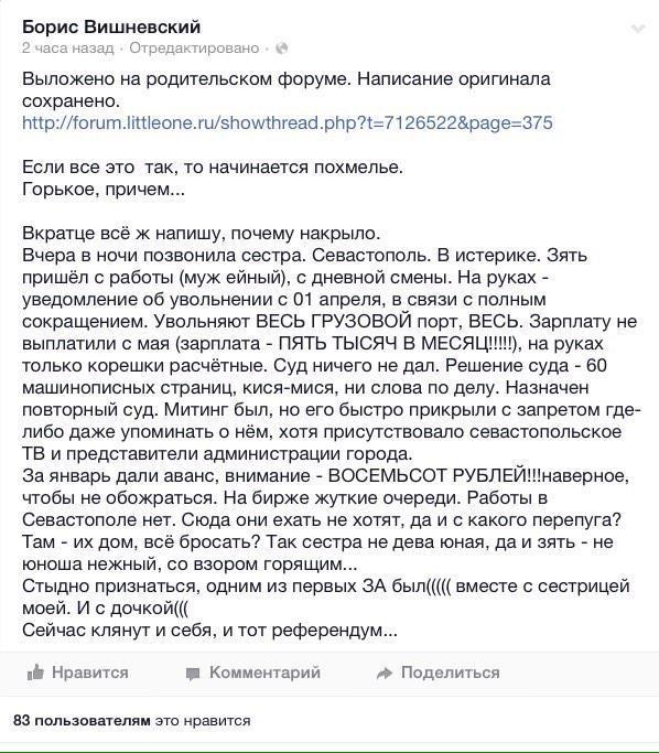 Крупнейшая в мире доменная компания GoDaddy перестала обслуживать доменные имена в Крыму - Цензор.НЕТ 2074