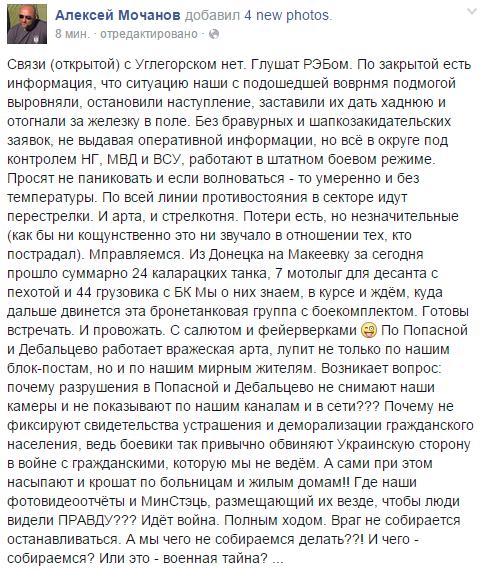 СНБО просит Кабмин не использовать российские интернет-ресурсы - Цензор.НЕТ 8929