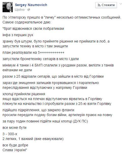 Заседание контактной группы по Донбассу в Минске еще согласовывается, - МИД - Цензор.НЕТ 1044