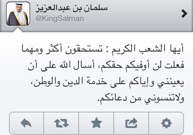 وتفاصيل تغريدة الملك سلمان الأوامر B8jB-EuIAAATKxI.jpg