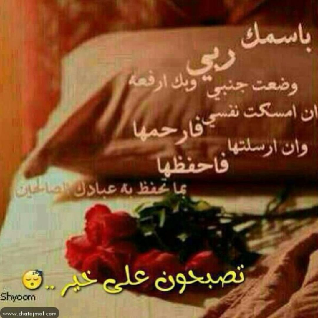 Twitter पर محمد الحربي Aaaus4 نوم العوافي واحلام سعيده واتمنى زوال مايقلقك ويسرق نومك
