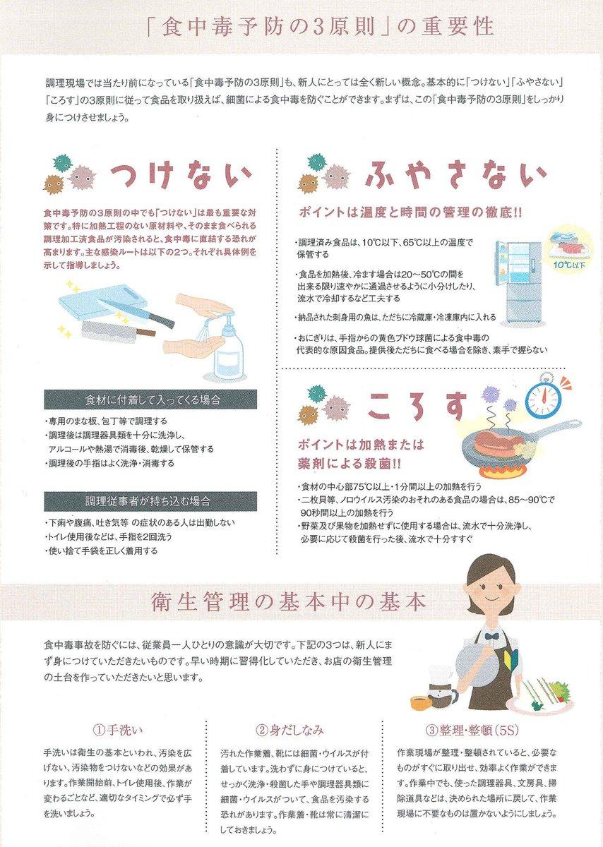 予防 原則 三 食中毒 の 夏の食中毒にご注意を!!/寝屋川市ホームページ