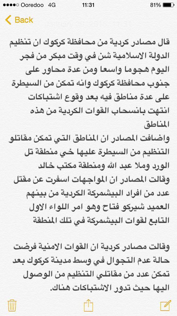 رد: داعش يهاجم كركوك اليوم الجمعة 30/1/2015