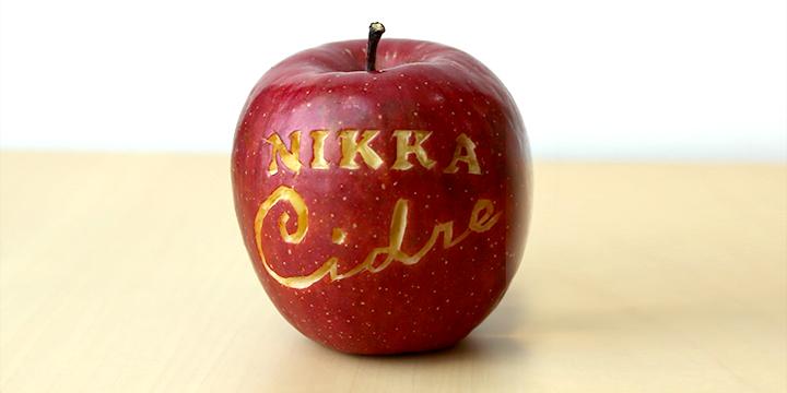 さて、1週間に及ぶシードルのお話、いかがじゃったかな?ニッカとリンゴの関係を知ってもらえてわしは嬉しいぞい!そんな今晩はリンゴ丸かじりのみずみずしさを味わうことができるシードルで乾杯じゃっ!! #シードル