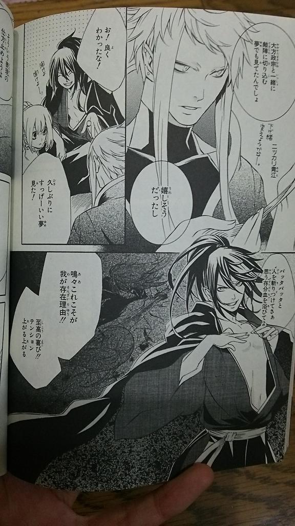 """乃夜👓 on Twitter: """"刀と言えば..."""
