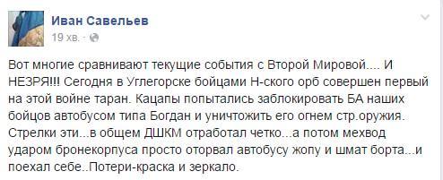 В ОБСЕ готовы встретиться с контактной группой по урегулированию ситуации в Украине в любой момент - Цензор.НЕТ 3120