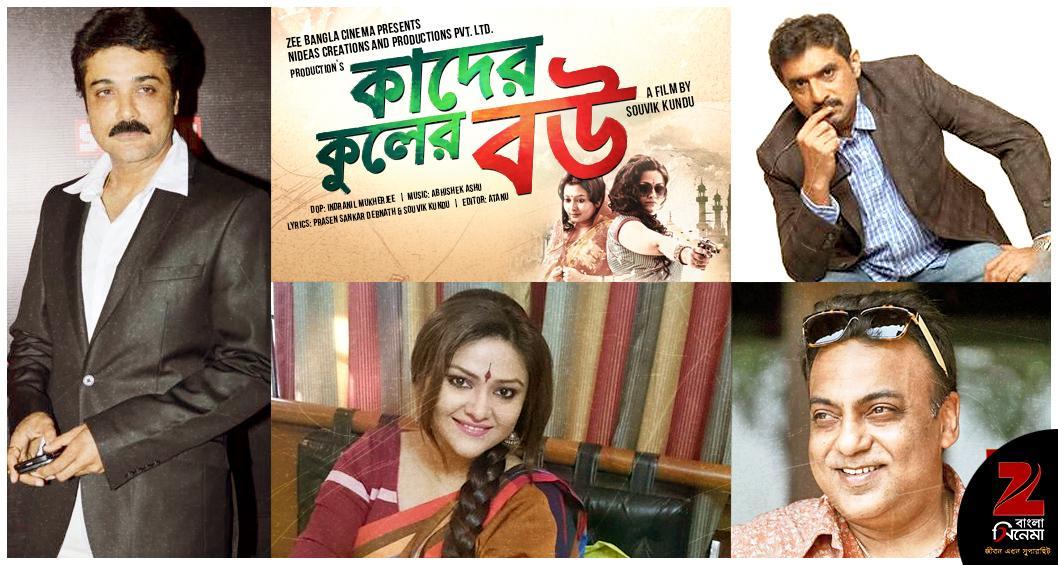 Kader Kuler Bou (2015) [Bengali] SL DM - Koneenica Banerjee, Arindam, Sil Sankar, Debnath
