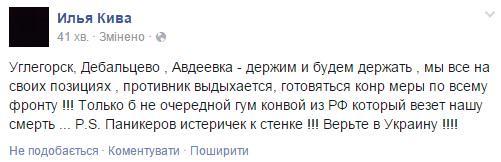 В боях за Углегорск ВСУ, Нацгвардия, батальоны милиции отражают контратаки противника, - Семенченко - Цензор.НЕТ 8256